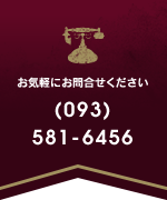 電話番号0935816456