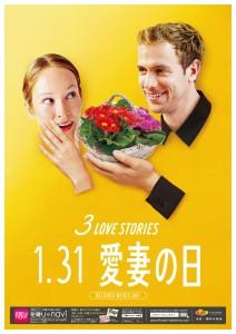 3LOVESTORIES2016_aisai_download_A4
